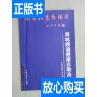 [二手旧书9新]周林频谱健康自助法 /中国保健科技学会 编 中国科