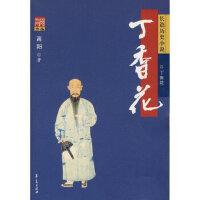 丁香花,高阳,华夏出版社,9787508045511【正版书 放心购】