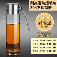 油壶玻璃油瓶家用厨房大容量不锈钢盖调料盒调料瓶调味品罐油醋壶油瓶