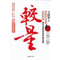 【正版二手书9成新左右】较量 韦健黎 朝华出版社