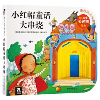 """奇妙洞洞书第三辑-小红帽童话大串烧(引自意大利经典的宝宝认知系列童书。""""花婆婆""""方素珍倾情编译;全新的""""洞洞""""阅读形式,促进手部精细小动作,培养触觉神经发育和语言能力的发展。乐乐趣童书) 0-2岁 意大利经典的宝宝认知系列童书。""""花婆婆""""方素珍倾情编译;全新的""""洞洞""""阅读形式,促进手部精细小动作,培养触觉神经发育和语言能力的发展。乐乐趣童书"""