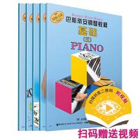 巴斯蒂安钢琴教程3 扫码赠送配套视频 共5本 原版引进钢琴教程