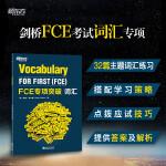 新东方 FCE专项突破:词汇
