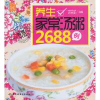 【正版二手书9成新左右】养生家常汤粥2688例 甘智荣 中国轻工业出版社