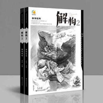 2019年新书推荐 教学笔记系列 解构2素描静物临摹范本美术联考高中美术绘画入门基础训练临摹书