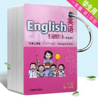 英语(牛津上海)一年级第一学期生词图片卡(学生用)