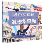 城市大探秘:发现华盛顿(孤独星球童书系列)