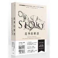 【现货】港台原版 中文繁体 故事的解剖: 跟好�R�]��〗谈�W��f故事的技�, 打造*的�热荨⒔Y���c�L格
