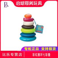 比乐B.Toys叠叠乐 彩虹圈环七彩叠环儿童益智玩具可啃咬宝宝玩具