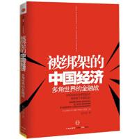 【二手书8成新】被绑架的中国经济:多角世界金融战 刘军洛 中信出版社,中信出版集团