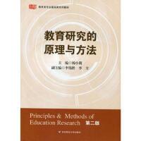【正版二手书9成新左右】教育研究的原理与方法(第二版 杨小微 华东师范大学出版社