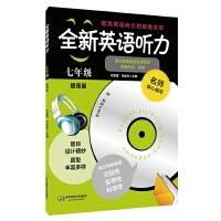 全新英语听力·七年级(提高版)(修订版)
