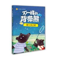 方方蛋原创儿童文学馆:不一样的背带熊・萤火虫之夜