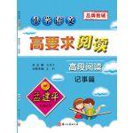 孟建平系列丛书:小学语文高要求阅读・高段阅读――记事篇