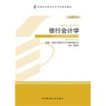 自考教材   银行会计学(2012年版)