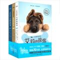 一条狗的使命:全3册(畅销70万册、全球热映电影《一条狗的使命》原著小说青少版)