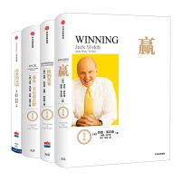 杰克韦尔奇企业管理经典 全套4册 赢(尊享版)+赢的答案 尊享版+杰克韦尔奇自传 尊享版+商业的本质 互联网时代 企业