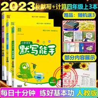 小学语文默写能手四年级上+英语默写能手+数学计算能手四年级上册全3本人教版部编版2019秋