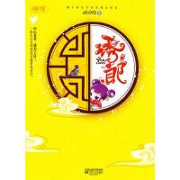 【旧书二手书9成新】诱郎(刁蛮千金的追王宝典) 明月�� 9787539938448 江苏文艺出版社