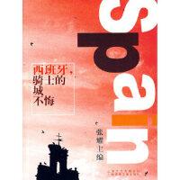 西班牙,骑士的城不悔 张耀 上海世纪出版股份有限公司发行中心(上海锦绣文章) 9787545204353【新华书店 品