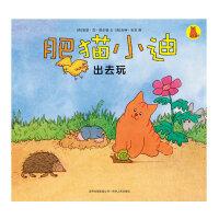 肥猫小迪系列(全十册)