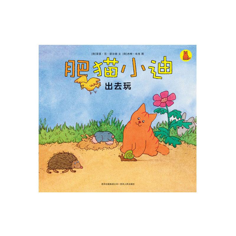 肥猫小迪系列(全十册) 来自《芝麻街》的收视大明星(蒲公英童书馆出品)