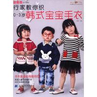 行家教你织0-3岁韩式宝宝毛衣
