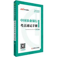 农业银行招聘考试用书 中公2020中国农业银行招聘考试考点速记手册