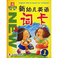 新幼儿英语词卡(1)