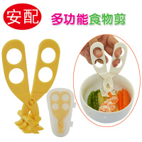 安配多功能食物剪 宝宝辅食剪刀婴儿面条水果蔬菜碾碎剪子研磨器