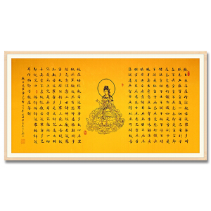 桂林南方书画院理事 黄鹏飞 《心经2》