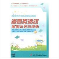 原装正版 学前教育教师培训课程 语言类活动案例示范与评析10DVD 教育光盘