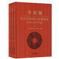 牛河梁:红山文化遗址发掘报告:1983-2003年度(盒装精装)