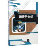消费行为学 21世纪工商管理教材 陆剑清著 清华大学出版社 9787302392392