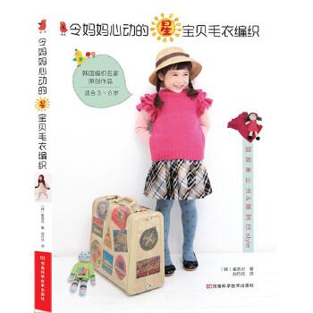 令妈妈心动的星宝贝毛衣编织(韩国知名编织设计师原创设计;50余款流行韩国的帽子、围巾、手套、背心等小物件)