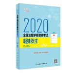 考试达人:2020全国主管护师资格考试・轻松过