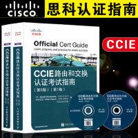 2本套 CCIE 路由和交换认证考试指南(第五版)1卷+2卷 认证网络技术学院教程 计算机网络工程师教程书籍 交换机/