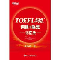 【正版二手书9成新左右】 TOEFL词汇词根+联想记忆法 托福词汇 俞敏洪 俞敏洪 西安交通大学出版社