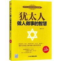 犹太人做人做事的智慧(白金升级版)项前 著中华工商联合出版社