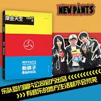 摩登天空:新裤子——最后的乐队,摩登天空传媒,未读 出品,,上海文化出版社【正版书籍 选购放心】