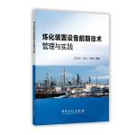 炼化装置设备前期技术管理与实践