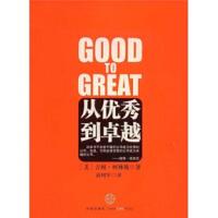 【正版二手书9成新左右】从到 吉姆・柯林斯,俞利军 中信出版社,中信出版集团