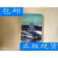 [二手旧书8成新]国家搜救:寻找MH370 /于宛尼 著 中国工人出版?