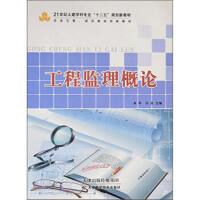 【二手书8成新】工程监理概论 米军 天津科学技术出版社