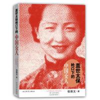 【二手书8成新】盖世太保枪口下的中国女人 张雅文 人民文学出版社