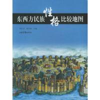 【二手书8成新】东西方民族性格比较地图 朱孔宝,焦方禄 山东画报出版社