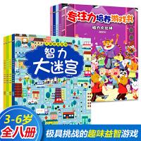 专注力培养游戏/大迷宫游戏 全套8册儿童3-6岁宝宝图画捉迷藏益智游戏书 看图讲故事玩游戏绘本图画书专注力观察力训练幼