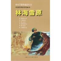 中小学课外阅读丛书 中国经典故事绘画本:林海雪原 小人书9787532276295上海人民美术出版社