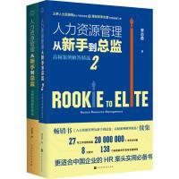 人力资源管理从新手到总监(2册)