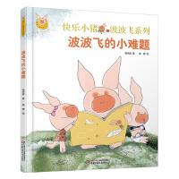 快乐小猪波波飞系列・波波飞的小难题